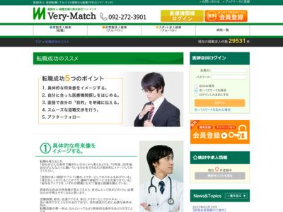 Very-Match