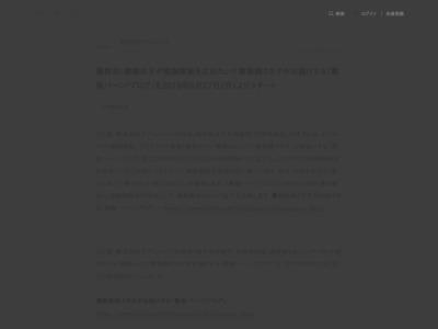 業界初! 敷板女子が樹脂敷板を広めたい!! 敷板師さき子がお届けする「敷板パーン!ブログ」を2018年8月27日(月)よりスタート – ValuePress! (プレスリリース)