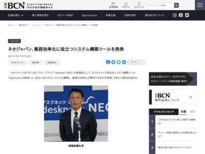 ネオジャパン、業務効率化に役立つシステム構築ツールを発表 – 週刊BCN+
