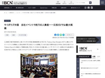 サイボウズ中国 自社イベントで約700人集客――日系ISVでは最大規模 – 週刊BCN+