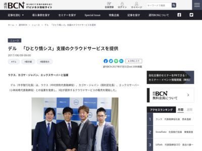 デル 「ひとり情シス」支援のクラウドサービスを提供 – 週刊BCN+