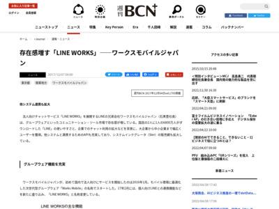 存在感増す「LINE WORKS」――ワークスモバイルジャパン – 週刊BCN+