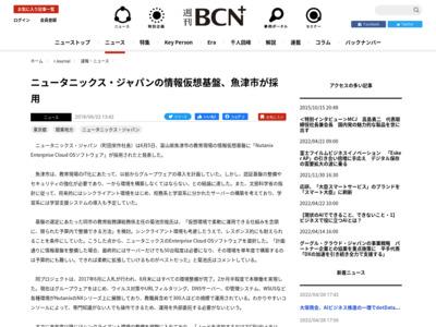 ニュータニックス・ジャパンの情報仮想基盤、魚津市が採用 – 週刊BCN+