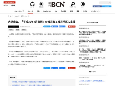大塚商会、「平成30年7月豪雨」の被災者と被災地区に支援 – 週刊BCN+