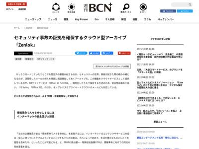 セキュリティ事故の証拠を確保するクラウド型アーカイブ「Zenlok」 – 週刊BCN+