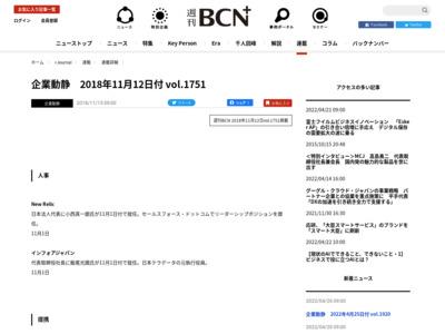 企業動静 2018年11月12日付 vol.1751 – 週刊BCN+
