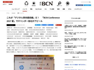 これが「デジタル革命最前線」だ! 「BCN Conference 2017 夏」でITベンダー各社がアピール – 週刊BCN+