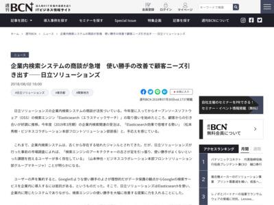 企業内検索システムの商談が急増 使い勝手の改善で顧客ニーズ引き出す――日立ソリューションズ – 週刊BCN+
