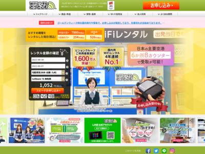 日本国内用WiFiルーターのレンタルならWiFiレンタルどっとこむ