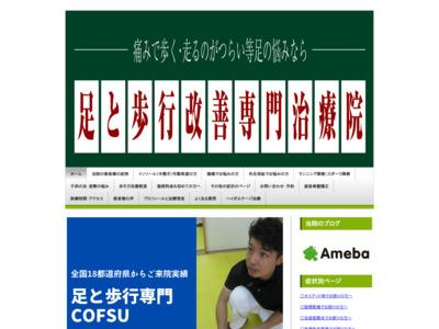 大阪府堺市の膝痛専門「ゆい整骨院」