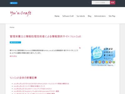 管理栄養士と情報処理技術者による情報提供サイト | Yu'n Craft