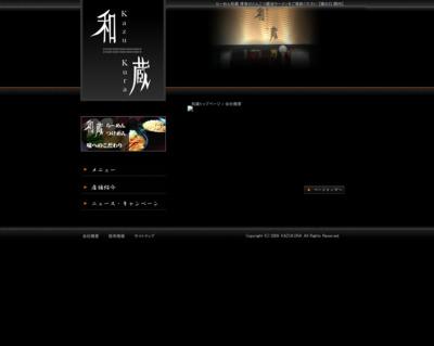 http://kazukura.jp/