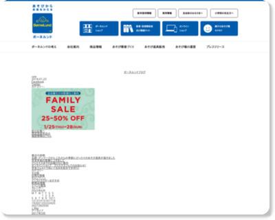 http://www.bornelund.co.jp/sale/index.html