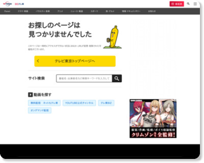http://www.tv-tokyo.co.jp/pirameki/piramekidzania.html