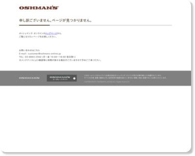 http://www.oshmans-online.jp/shop/contents3/25_columbia-north.aspx