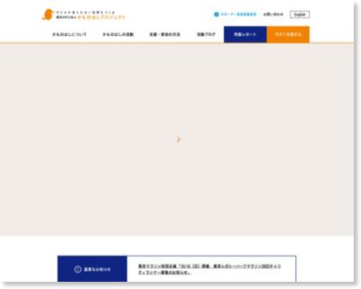 http://www.kamonohashi-project.net/