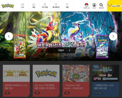 http://pokemonkorea.co.kr/html/news/news_view.asp?N_idx=440