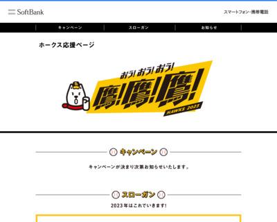 ホークス「2011日本一」特設ページ
