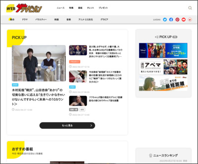 http://news.thetv.jp/article/26057/photo00.html