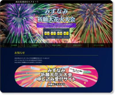 http://www.mizunami-jc.com/hanabi/
