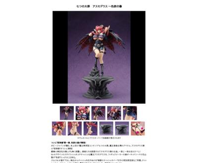 http://hobbyjapan.co.jp/ltd_items/hj20120701/