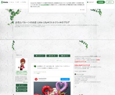 http://ameblo.jp/flowerhobo/