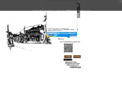 http://hosokutedaikokuya.web.fc2.com/