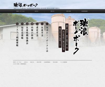 http://mizunami-buonopork.com