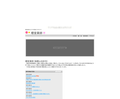 http://sakuradoyakushi.hanamizake.com/