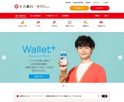 http://www.juroku.co.jp/