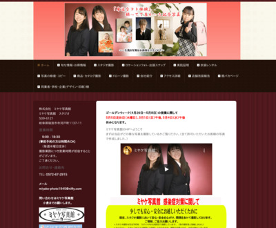 http://www.miyakephoto1945.jp/
