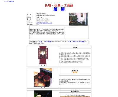 http://www.mzcci.or.jp/comp/kouri/fujiya/