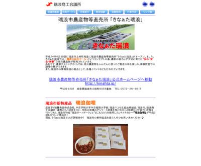 http://www.mzcci.or.jp/mizunamiagri/