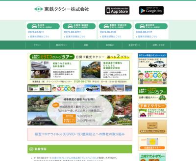http://www.tohtetsu-taxi.jp/