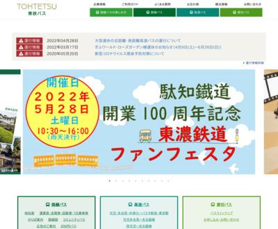 http://www.tohtetsu.co.jp/
