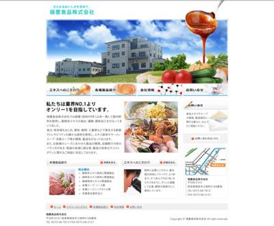 http://www.zuihou.co.jp/