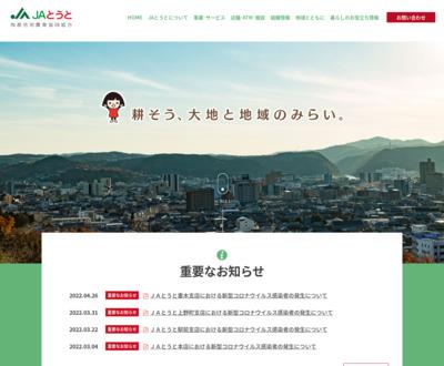 https://www.jatouto.or.jp/