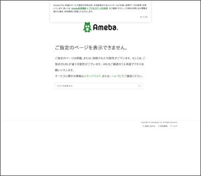 http://ameblo.jp/moe-arai/entry-11080050825.html
