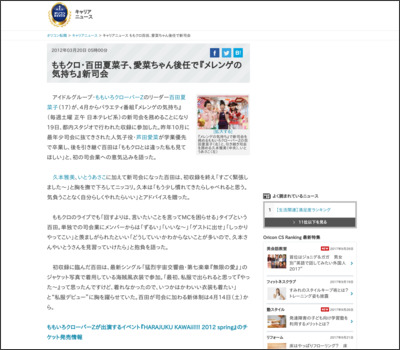 http://career.oricon.co.jp/news/2008693/full/