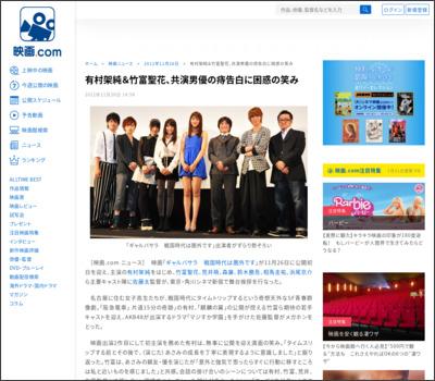 http://eiga.com/news/20111126/8/