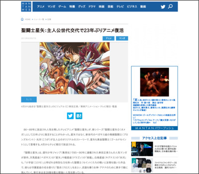 http://mantan-web.jp/2012/02/07/20120206dog00m200026000c.html
