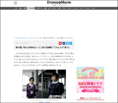 http://www.oricon.co.jp/news/movie/2008784/full/
