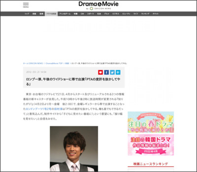 http://www.oricon.co.jp/news/movie/2008823/full/?from_todaysnews