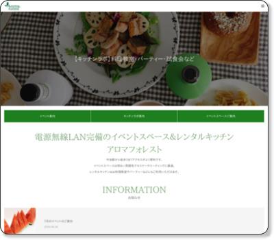 http://www.aromaforest.jp/