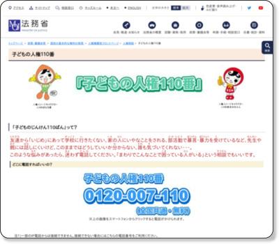 http://www.moj.go.jp/JINKEN/jinken112.html