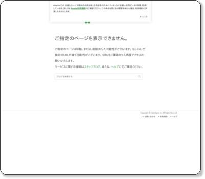 http://ameblo.jp/seikataketomi/entry-10997729563.html