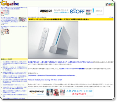 http://gigazine.net/index.php?/news/comments/20100212_nintendo_event/