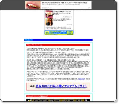 http://jyouhouyashigotonin.web.fc2.com/adultaffiliate.html