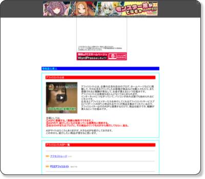 http://jyouhouyashigotonin.web.fc2.com/affiliate.html