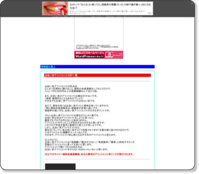 http://jyouhouyashigotonin.web.fc2.com/deaiaffiliate.html